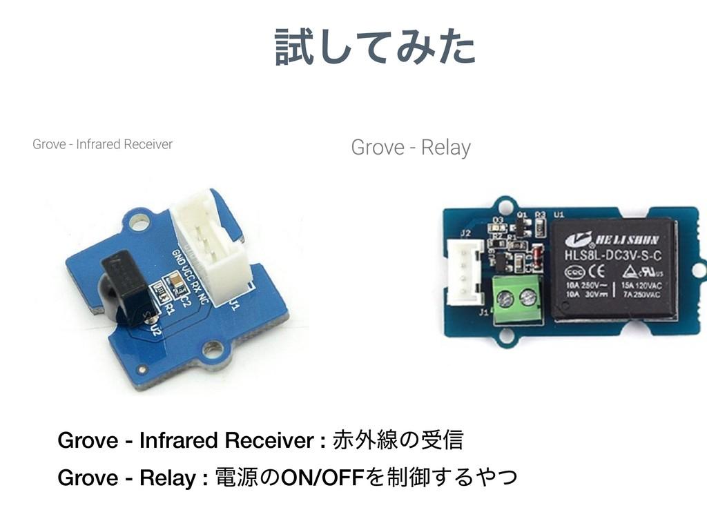 ࢼͯ͠Έͨ Grove - Infrared Receiver : ֎ઢͷड৴ Grove ...