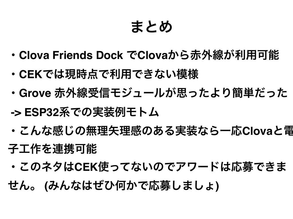 ·ͱΊ ɾClova Friends Dock ͰClova͔Β֎ઢ͕ར༻Մ ɾCEKͰ...