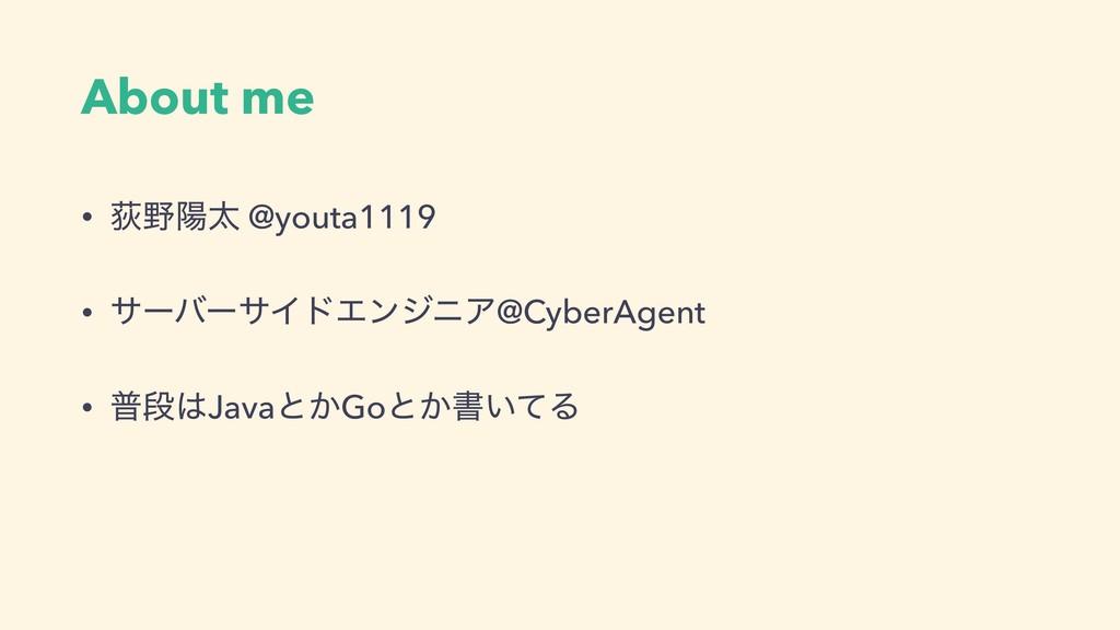 About me • Ԯཅଠ @youta1119 • αʔόʔαΠυΤϯδχΞ@Cyber...