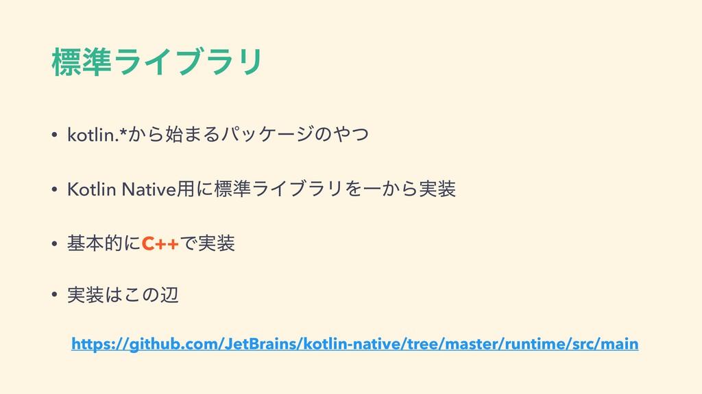 ඪ४ϥΠϒϥϦ • kotlin.*͔Β·Δύοέʔδͷͭ • Kotlin Native...