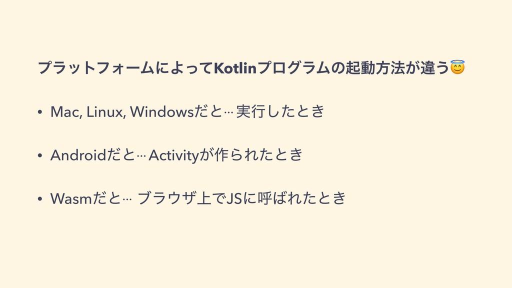 ϓϥοτϑΥʔϜʹΑͬͯKotlinϓϩάϥϜͷىಈํ๏͕ҧ͏ • Mac, Linux, W...