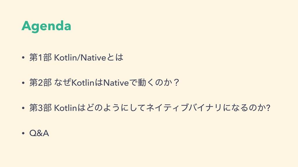 Agenda • ୈ1෦ Kotlin/Nativeͱ • ୈ2෦ ͳͥKotlinNat...