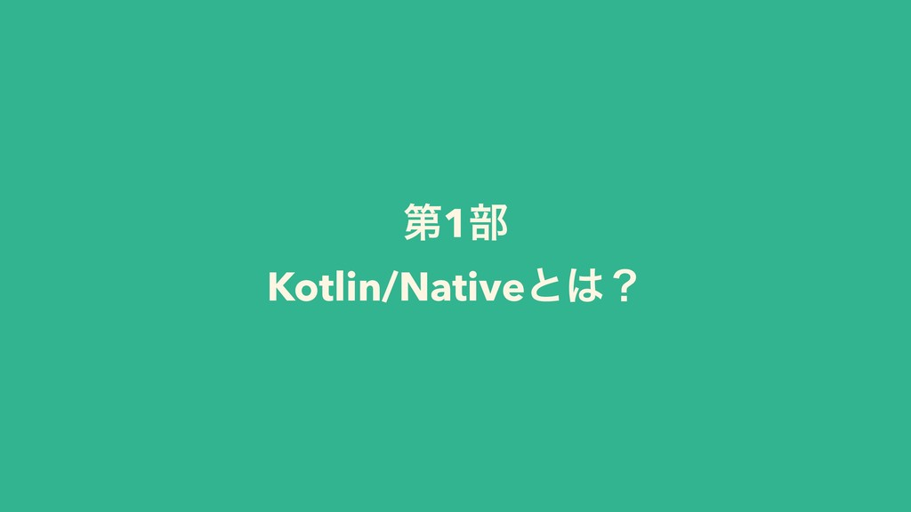 ୈ1෦ Kotlin/Nativeͱʁ