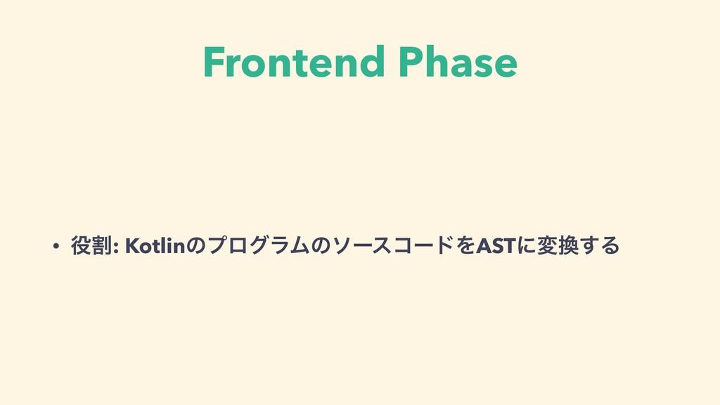 Frontend Phase • ׂ: KotlinͷϓϩάϥϜͷιʔείʔυΛASTʹม...
