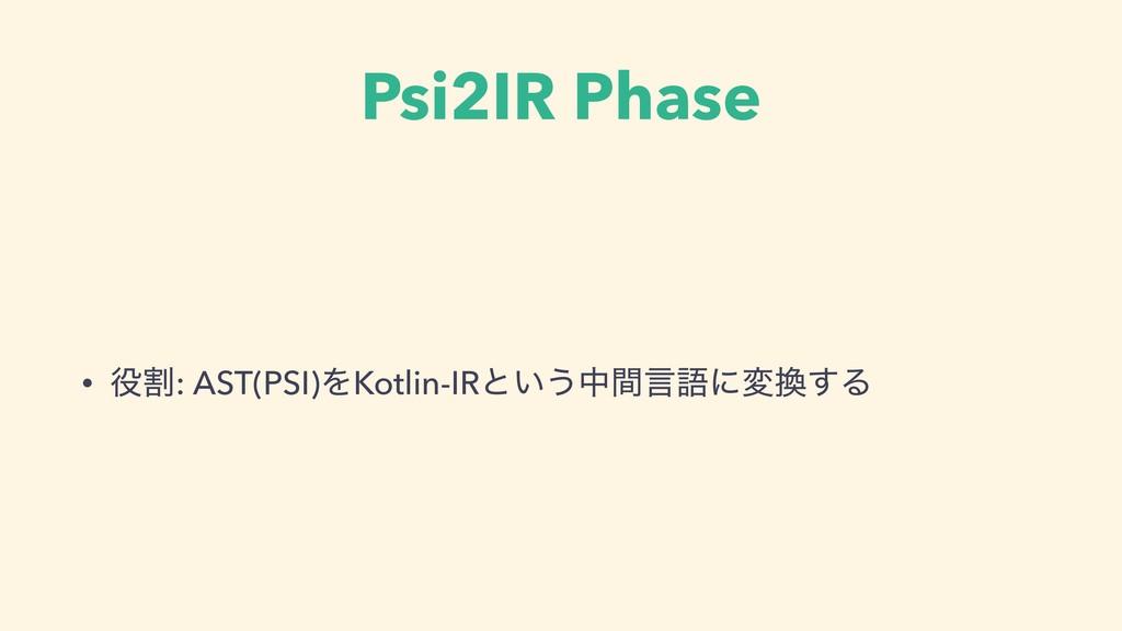 Psi2IR Phase • ׂ: AST(PSI)ΛKotlin-IRͱ͍͏தؒݴޠʹม...