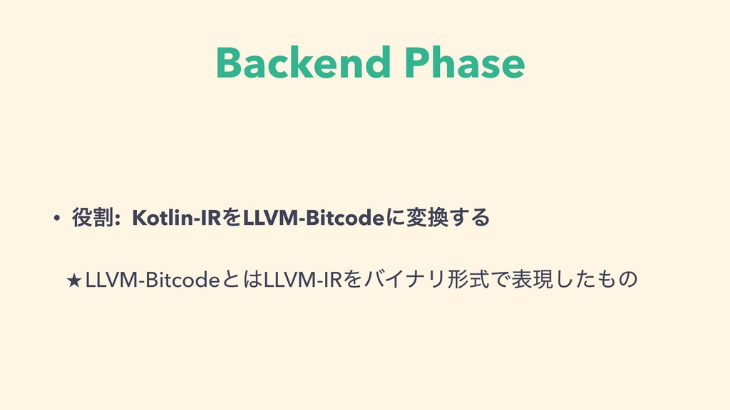 Backend Phase • ׂ: Kotlin-IRΛLLVM-Bitcodeʹม͢Δ...