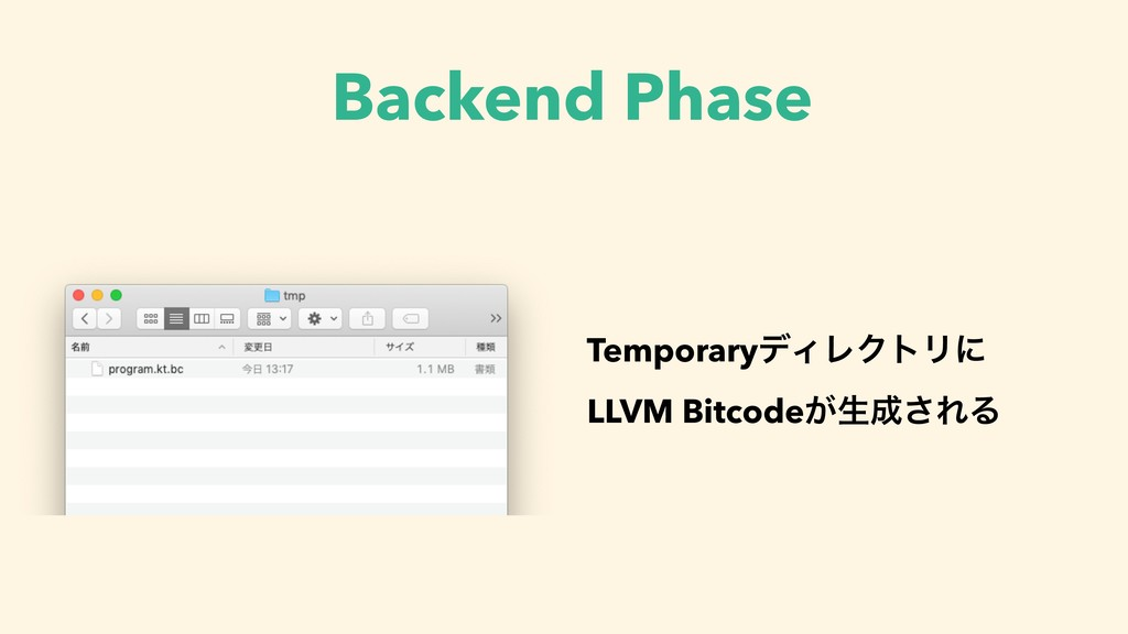 Backend Phase TemporaryσΟϨΫτϦʹ LLVM Bitcode͕ੜ͞...