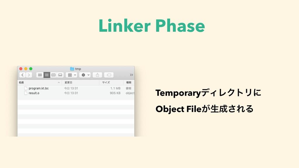 Linker Phase TemporaryσΟϨΫτϦʹ Object File͕ੜ͞ΕΔ