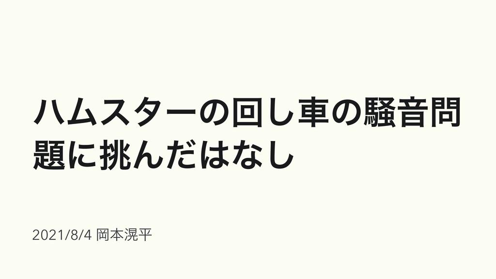ϋϜελʔͷճ͠ंͷ૽Ի ʹΜͩͳ͠ 2021/8/4 Ԭຊᕣฏ