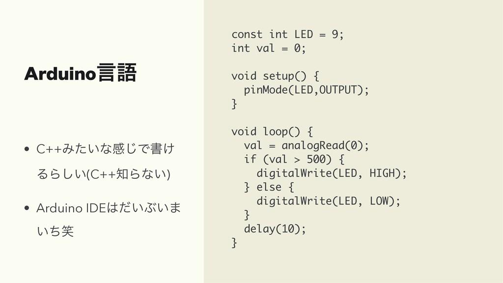Arduinoݴޠ const int LED = 9 ;  int val = 0 ;  v...