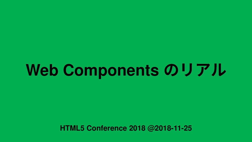 Web Components HTML5 Conference 2018 @2018-11-25
