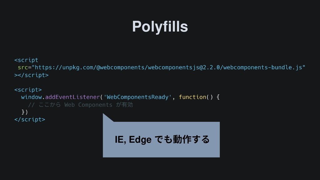 Polyfills IE, Edge