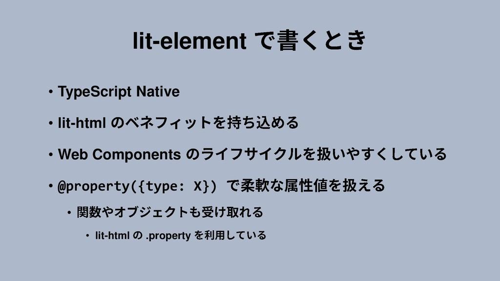 lit-element • TypeScript Native • lit-html • We...