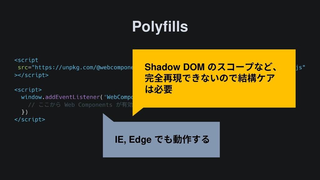 Polyfills IE, Edge Shadow DOM