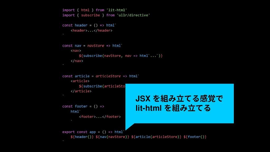 JSX lit-html