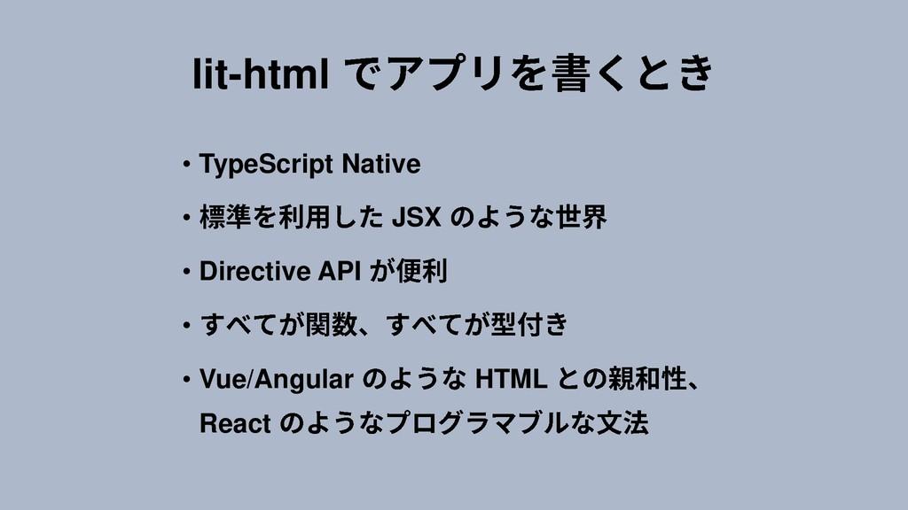 lit-html • TypeScript Native • JSX • Directive ...