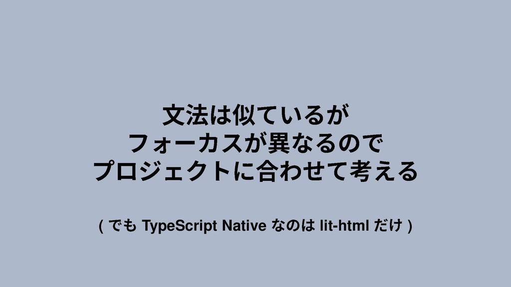 ( TypeScript Native lit-html )