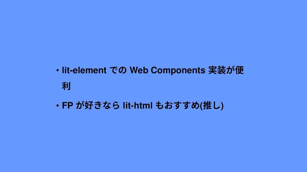 • lit-element Web Components • FP lit-html ( )
