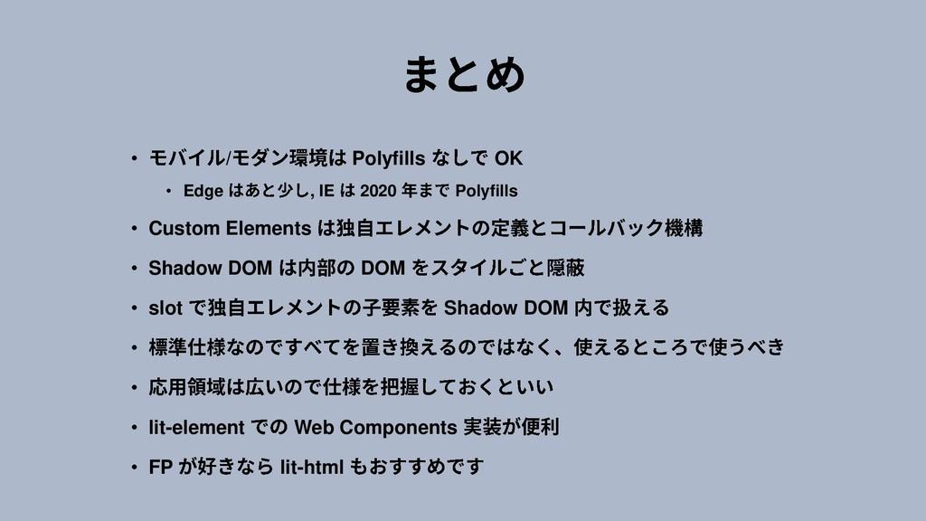 • / Polyfills OK • Edge , IE 2020 Polyfills • C...