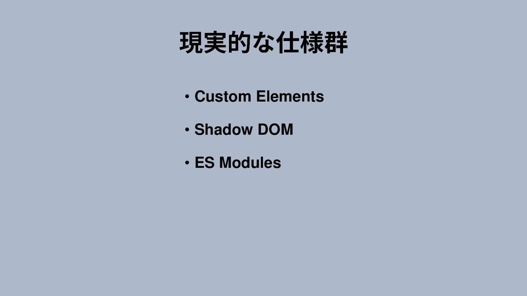 • Custom Elements • Shadow DOM • ES Modules