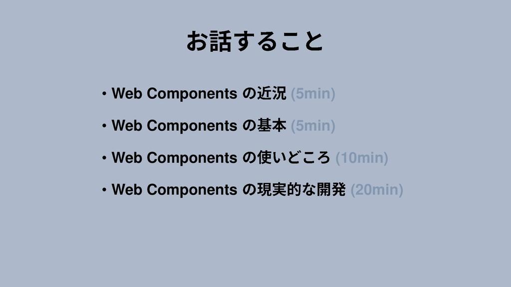 • Web Components (5min) • Web Components (5min)...