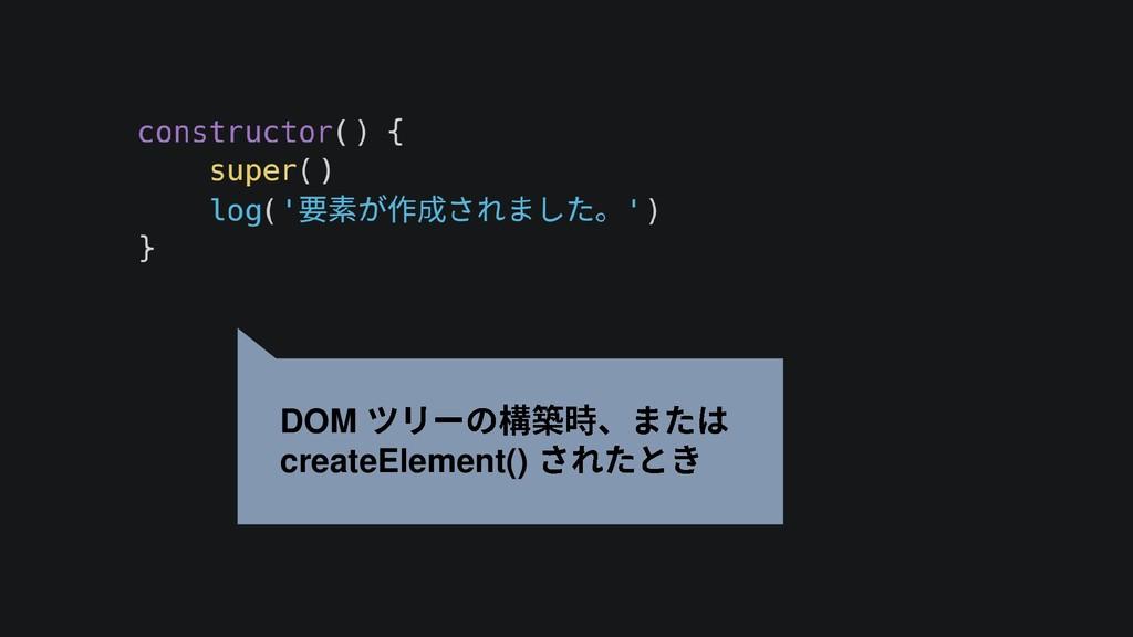 DOM createElement()