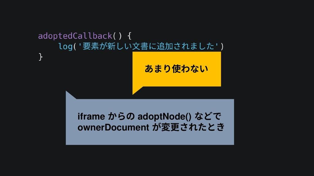 iframe adoptNode() ownerDocument