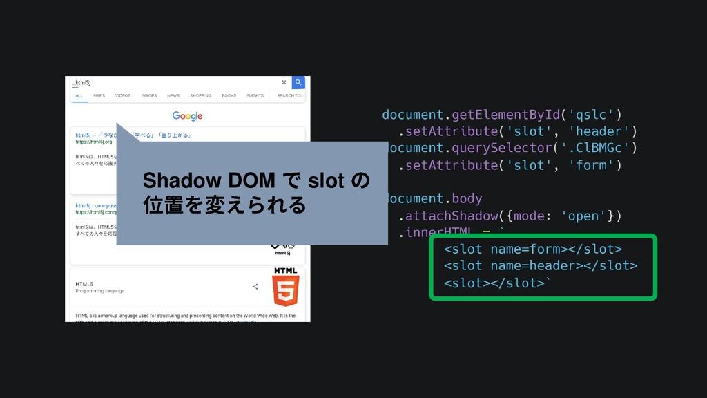 Shadow DOM slot