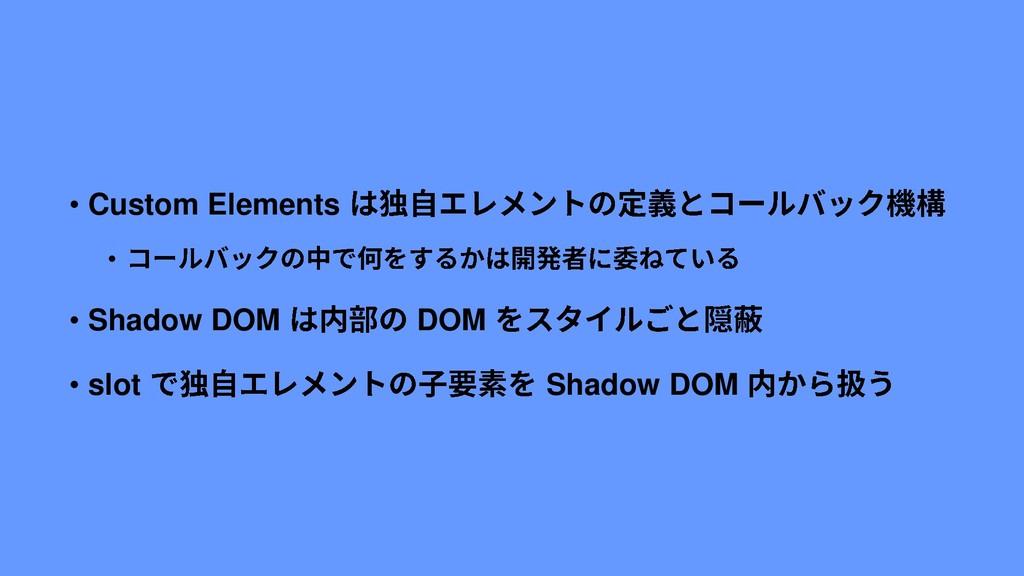 • Custom Elements • • Shadow DOM DOM • slot Sha...