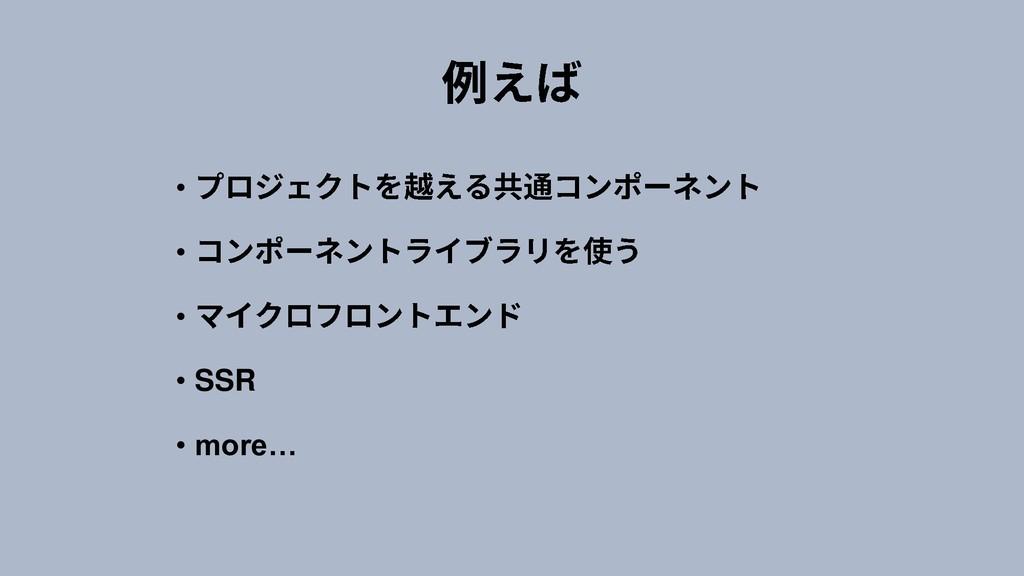 • • • • SSR • more…