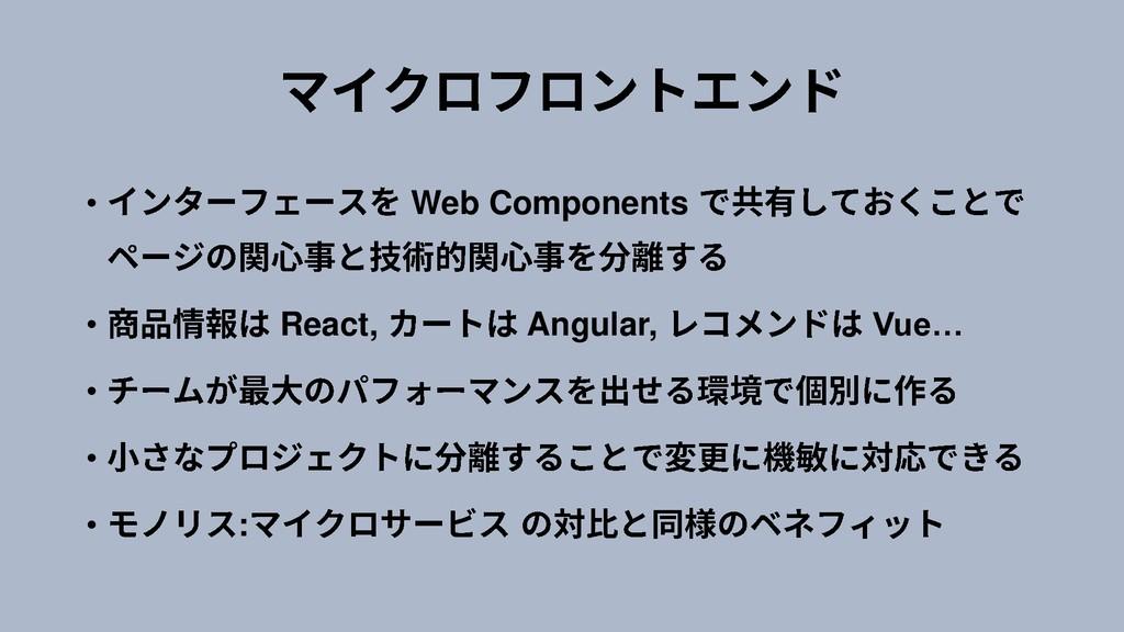 • Web Components • React, Angular, Vue… • • • :