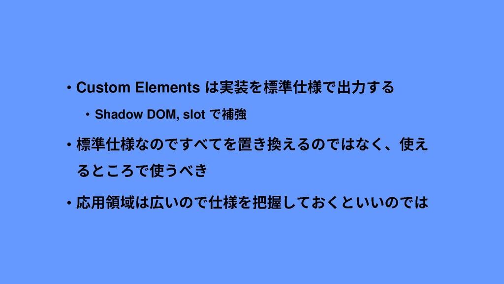 • Custom Elements • Shadow DOM, slot • •