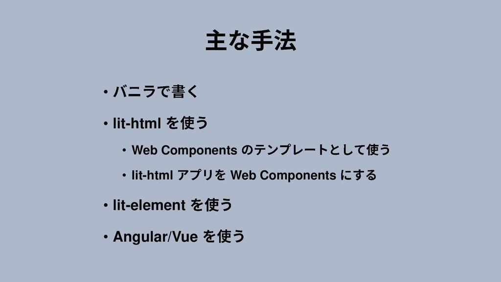 • • lit-html • Web Components • lit-html Web Co...