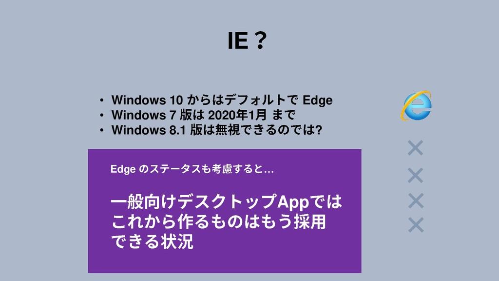 IE • Windows 10 Edge • Windows 7 2020 1 • Windo...