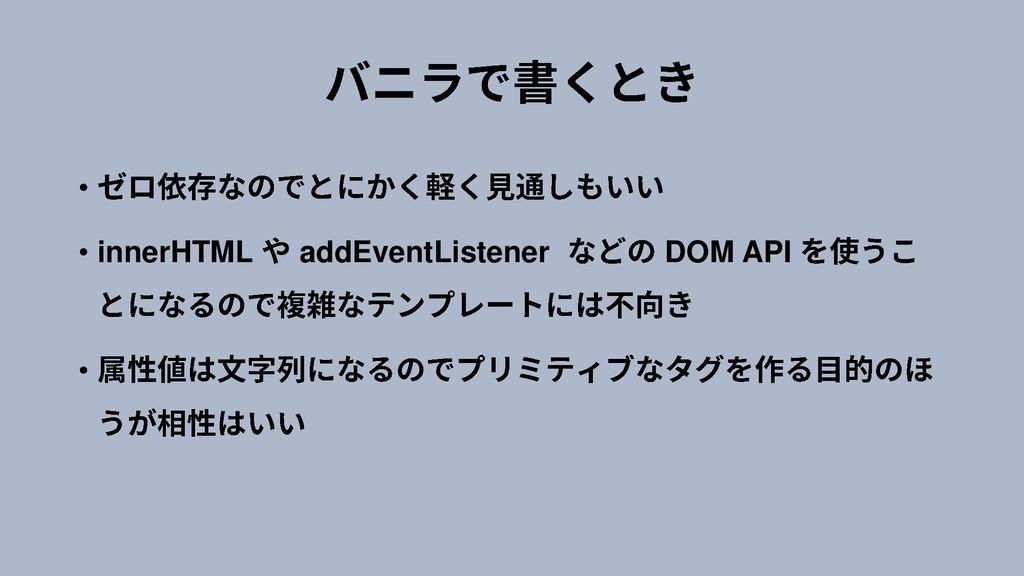 • • innerHTML addEventListener DOM API •
