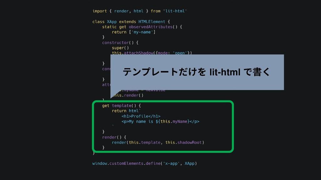 lit-html