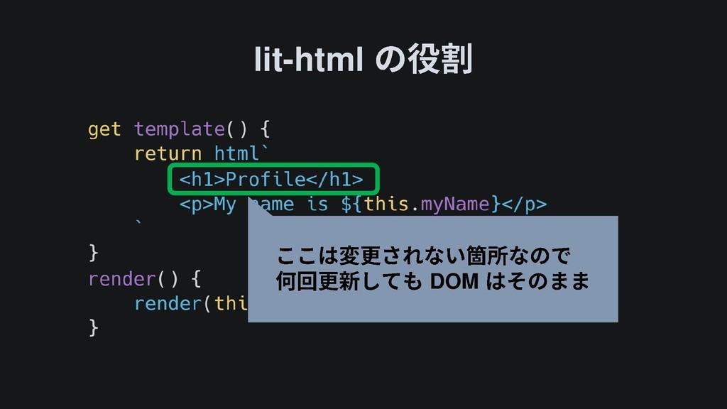 lit-html DOM