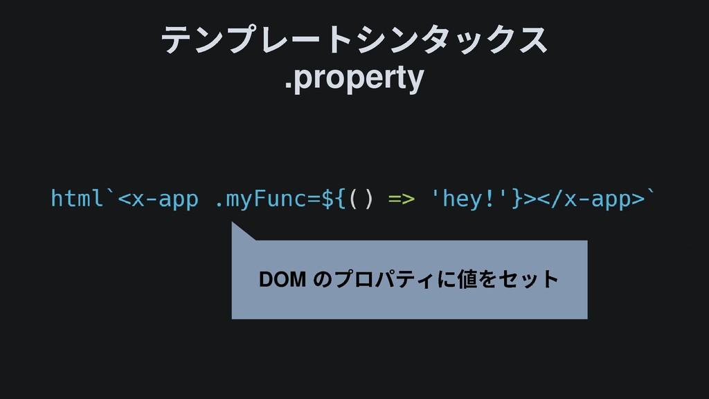 .property DOM