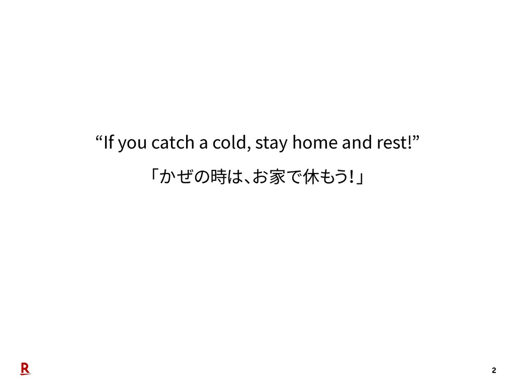 "2 ""If you catch a cold, stay home and rest!"" 「か..."