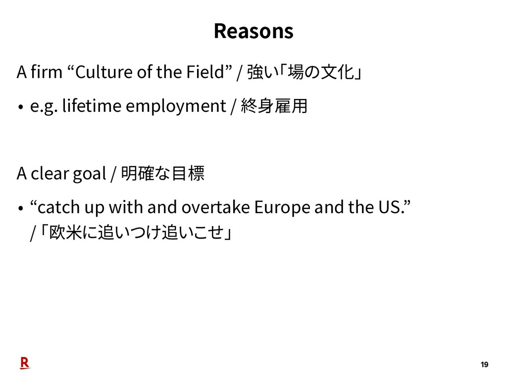 "Reasons 19 A firm ""Culture of the Field"" / 強い「場の..."