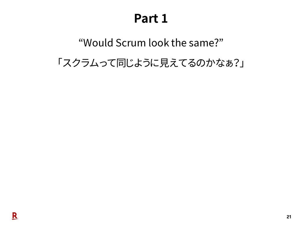 "Part 1 21 ""Would Scrum look the same?"" 「スクラムって同..."