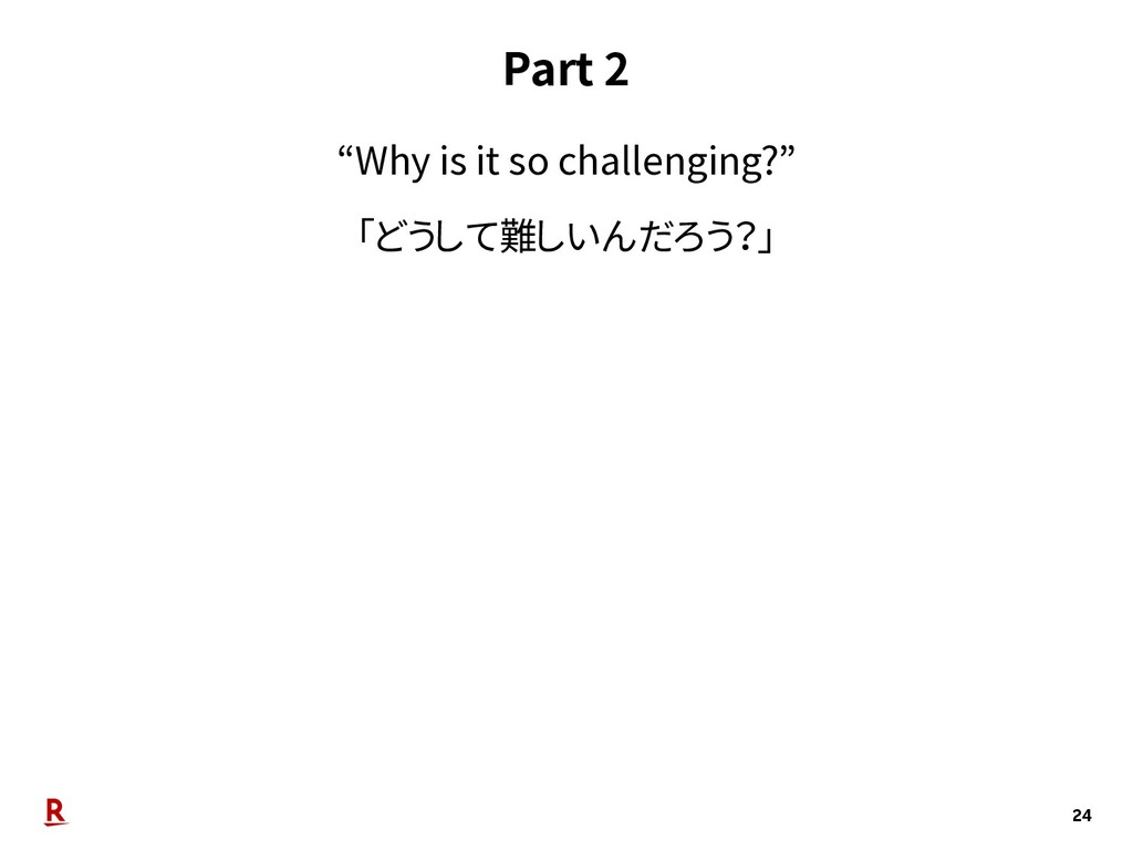 "Part 2 24 ""Why is it so challenging?"" 「どうして難しいん..."