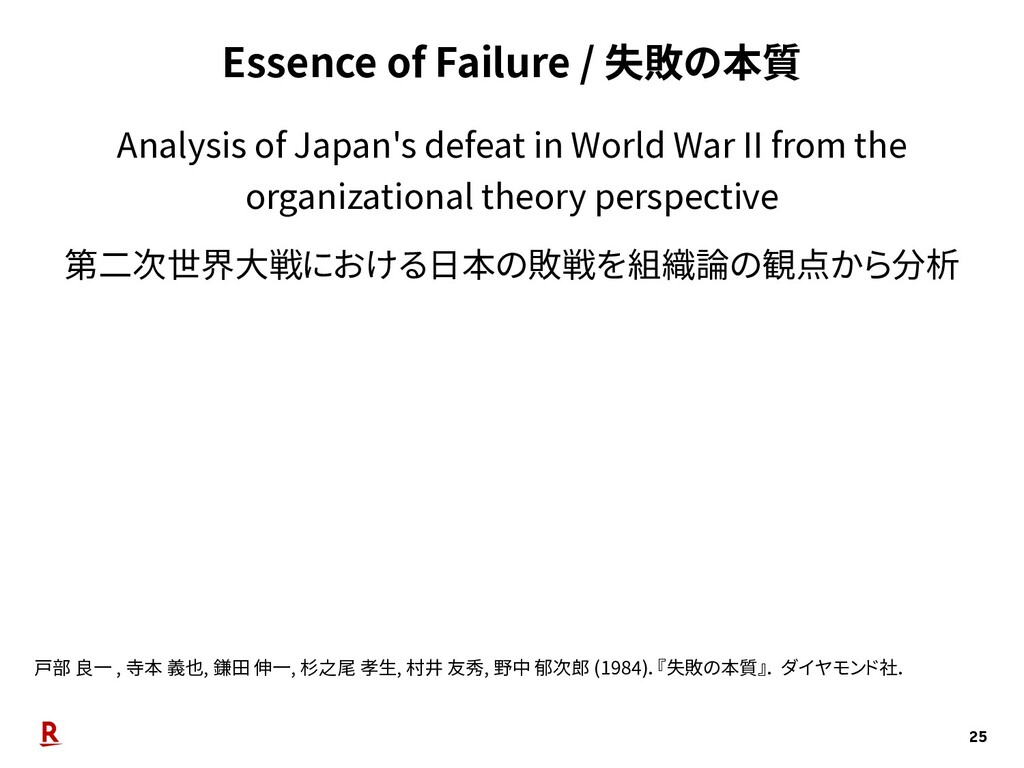 Essence of Failure / 失敗の本質 25 Analysis of Japan...