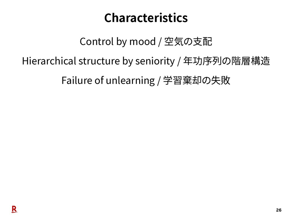 Characteristics 26 Control by mood / 空気の支配 Hier...