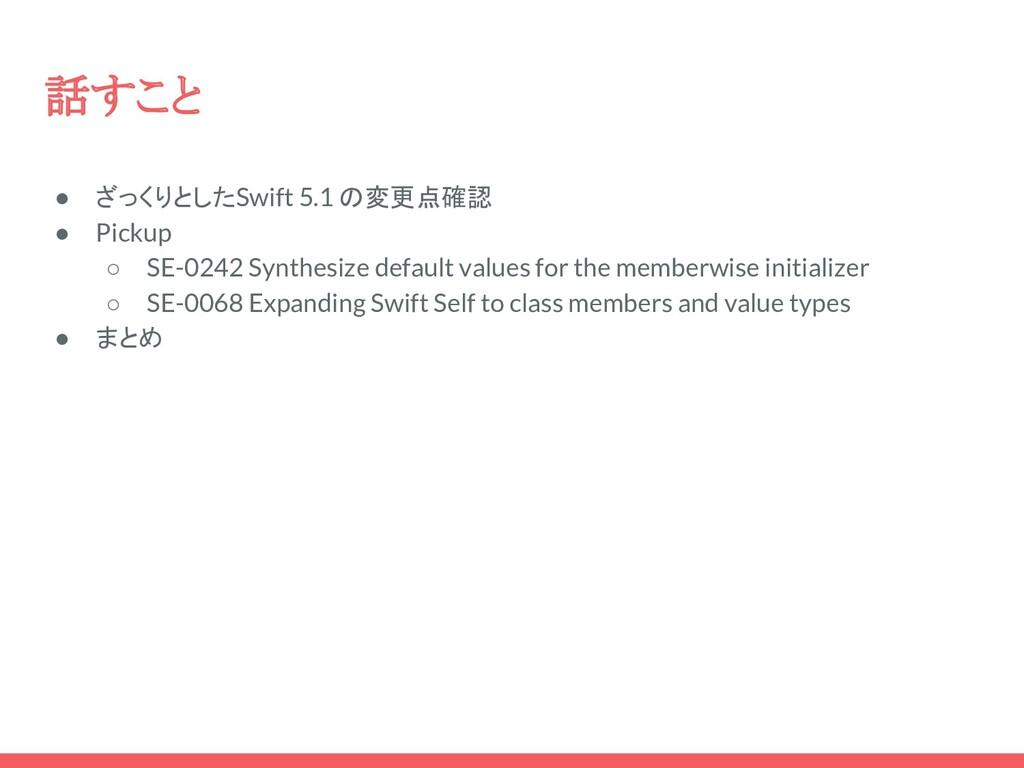 話すこと ● ざっくりとしたSwift 5.1 の変更点確認 ● Pickup ○ SE-02...