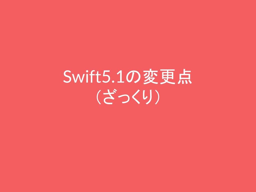Swift5.1の変更点 (ざっくり)