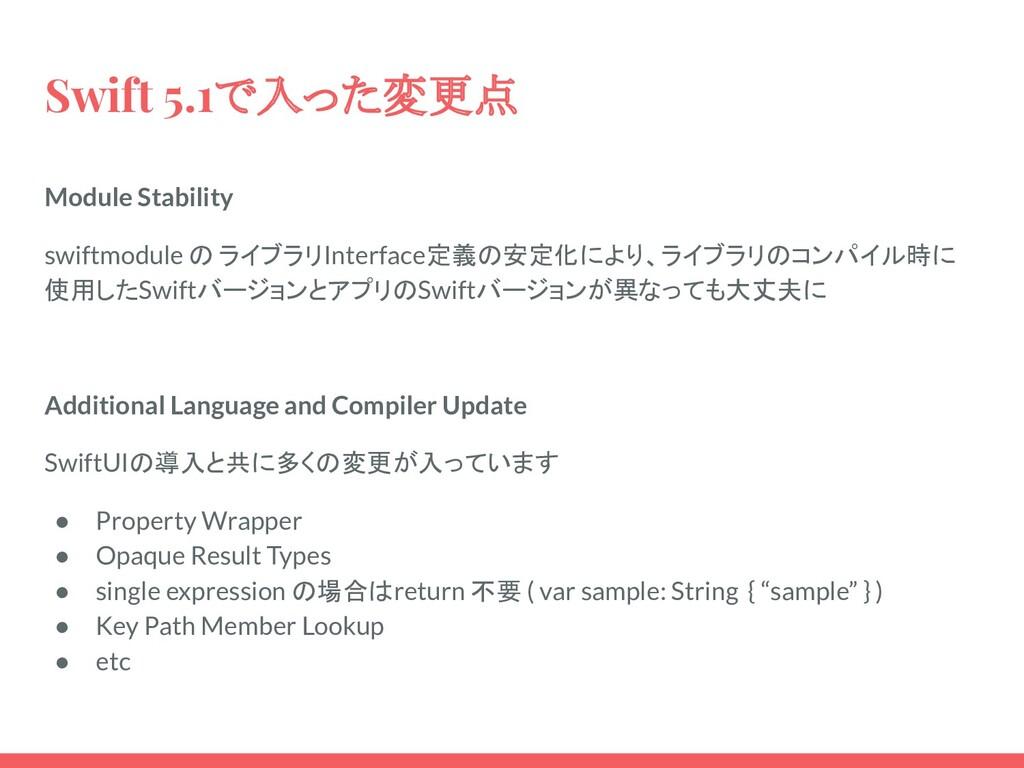 Swift 5.1で入った変更点 Module Stability swiftmodule の...