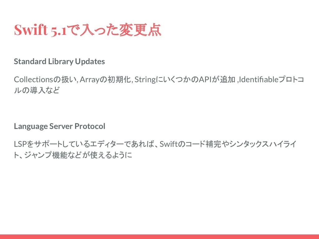Swift 5.1で入った変更点 Standard Library Updates Colle...