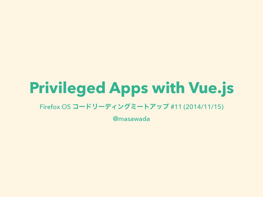 Privileged Apps with Vue.js Firefox OS ίʔυϦʔσΟϯ...