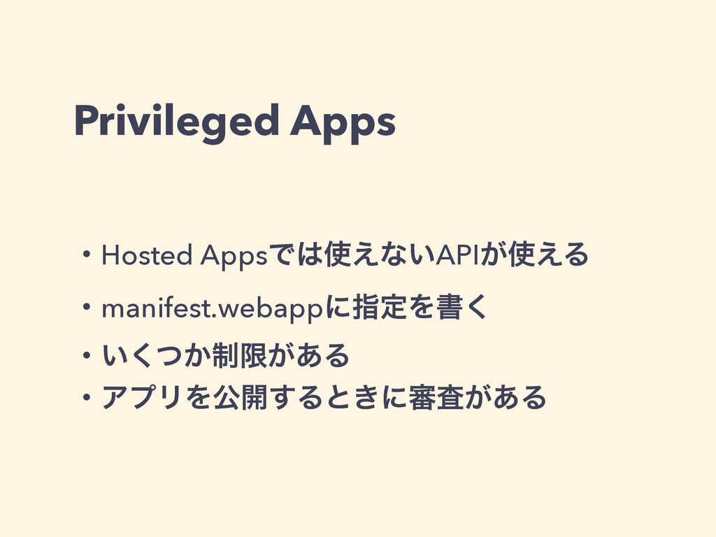 Privileged Apps ɾHosted AppsͰ͑ͳ͍API͕͑Δ ɾmani...
